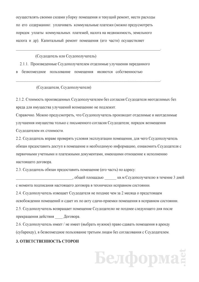 Договор безвозмездного пользования долей в общей долевой собственности. Страница 3