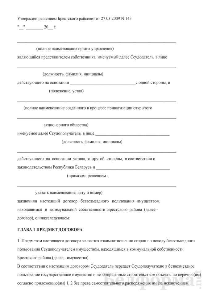 Договор безвозмездного пользования имуществом, находящимся в коммунальной собственности Брестского района. Страница 1