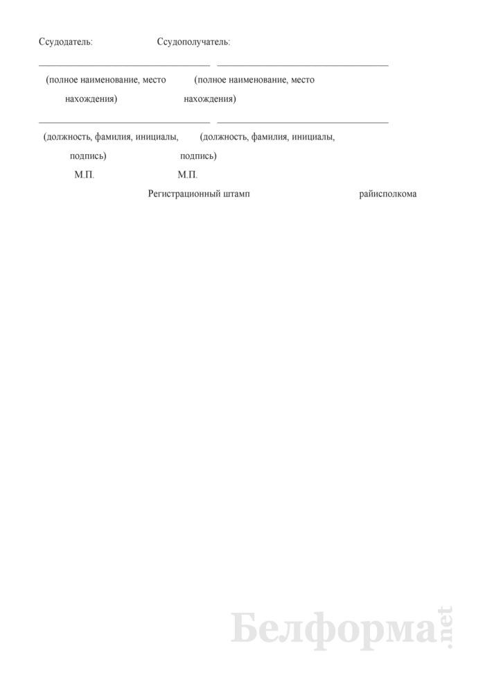 Договор безвозмездного пользования имуществом, находящимся в коммунальной собственности Брестского района. Страница 8