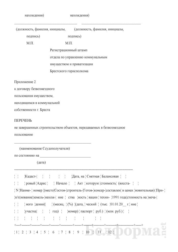 Договор безвозмездного пользования имуществом, находящимся в коммунальной собственности г. Бреста. Страница 8