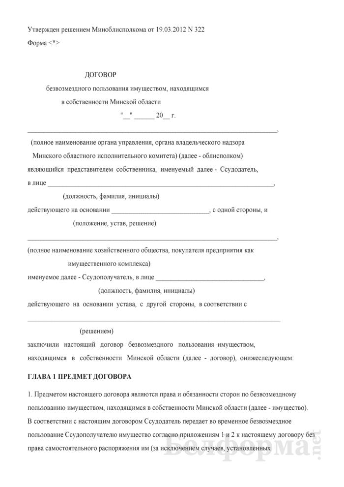 Договор безвозмездного пользования имуществом, находящимся в собственности Минской области (Форма). Страница 1