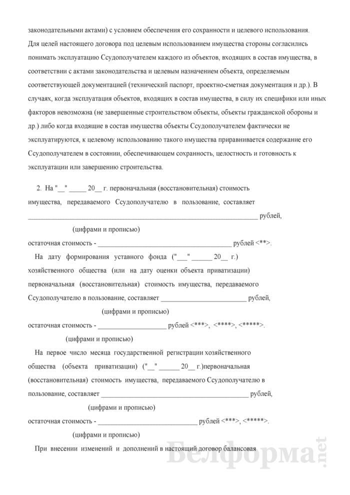 Договор безвозмездного пользования имуществом, находящимся в собственности Минской области (Форма). Страница 2