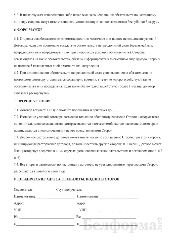 Договор безвозмездного пользования имуществом (ссуды). Страница 3