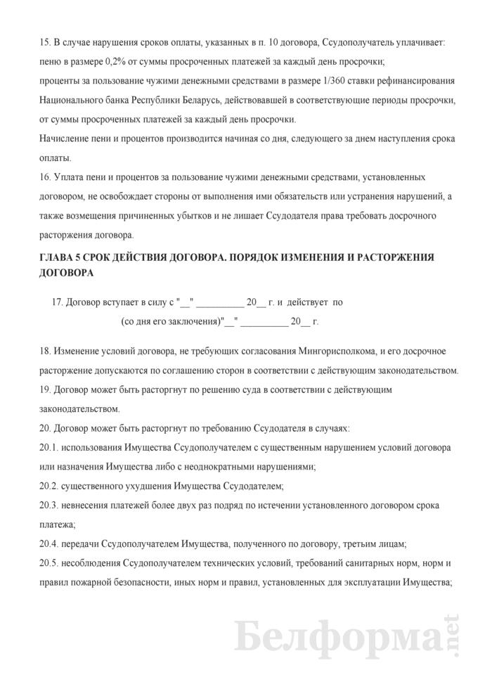 Договор безвозмездного пользования капитальными строениями (зданиями, сооружениями), изолированными помещениями, машино-местами, их частями, находящимися в собственности города Минска. Страница 7