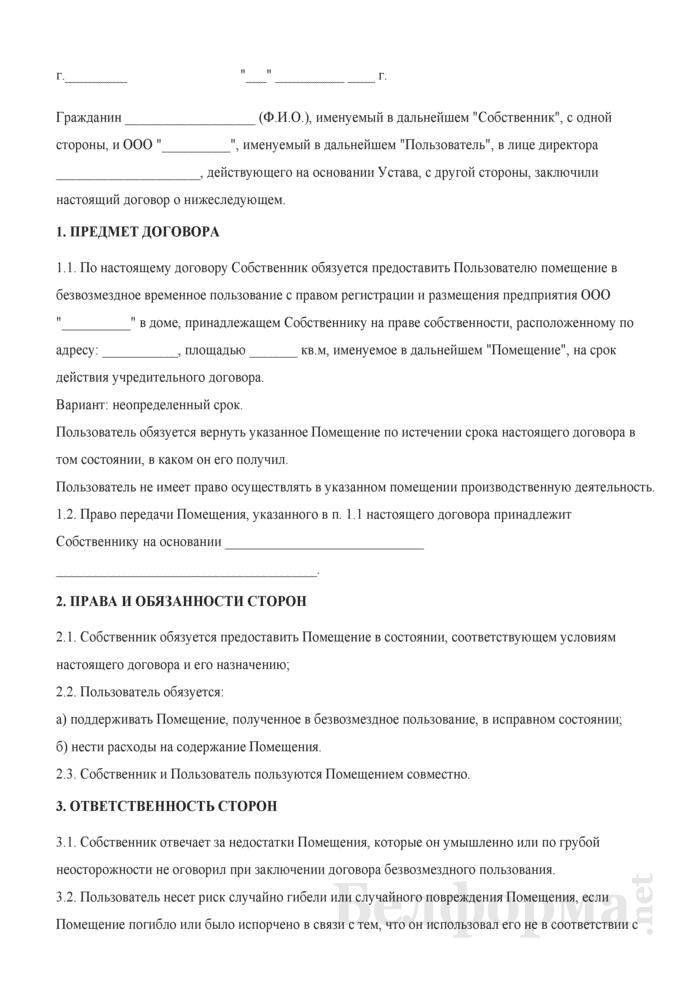 Договор безвозмездного пользования помещением. Страница 1