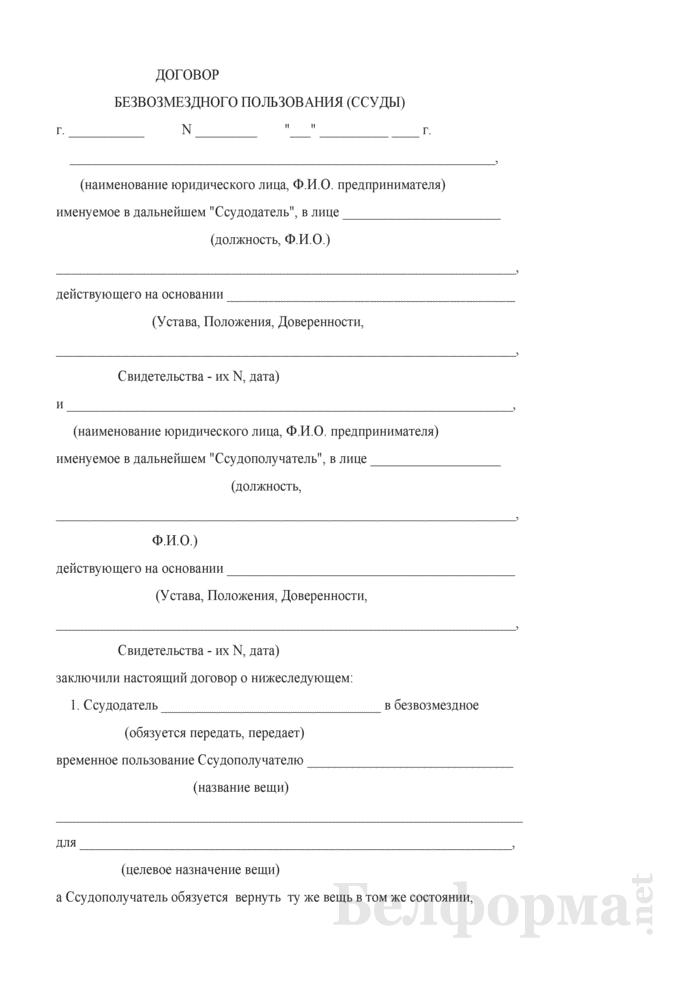 Договор безвозмездного пользования (ссуды). Страница 1
