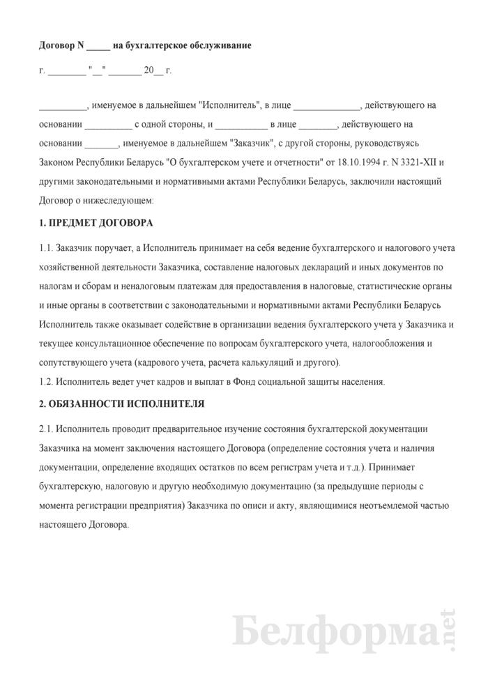 Договор бухгалтерского обслуживания. Страница 1