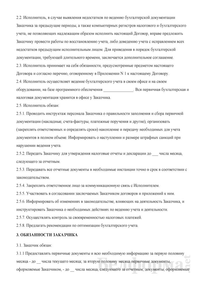 Договор бухгалтерского обслуживания. Страница 2