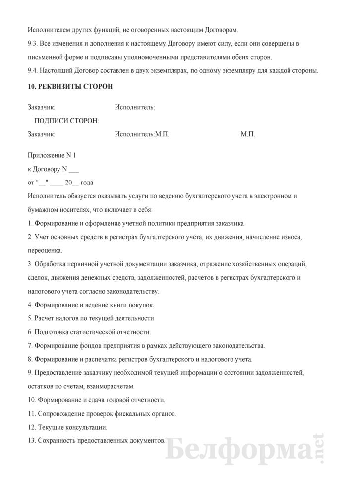 Договор бухгалтерского обслуживания. Страница 7