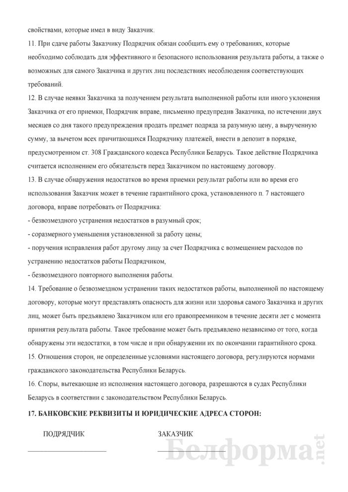 Договор бытового подряда. Страница 2