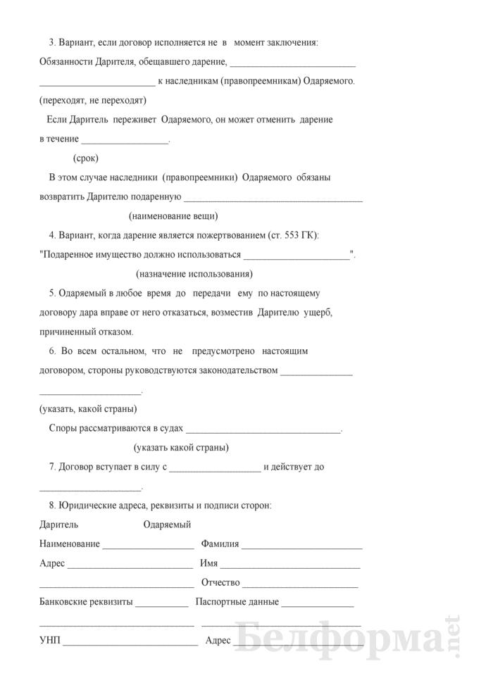 Договор дарения. Страница 2