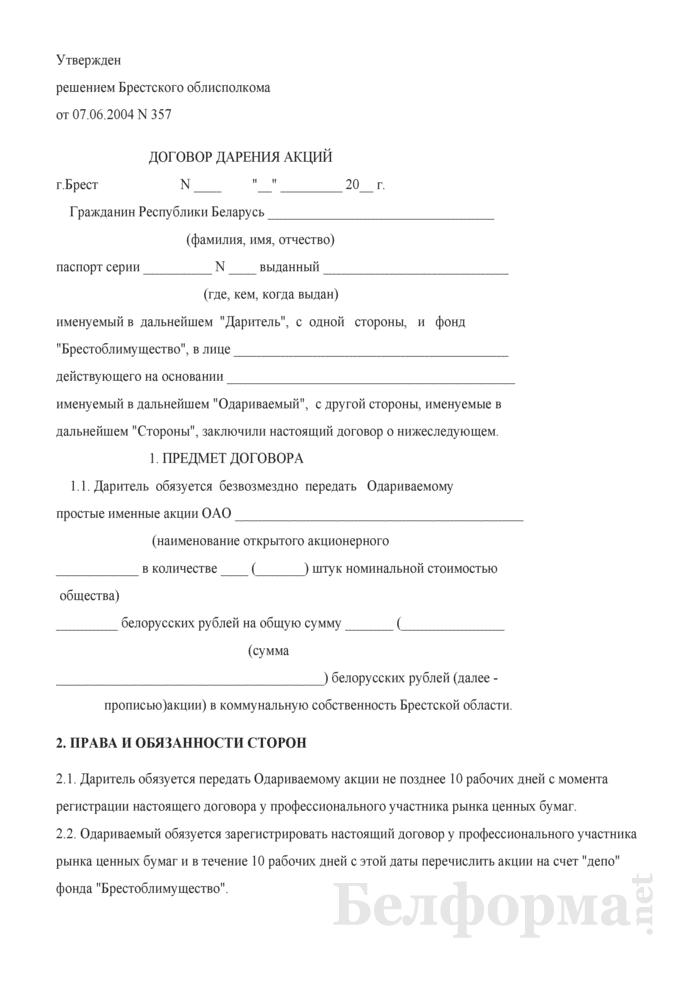 Договор дарения акций. Страница 1