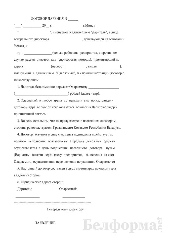 Договор дарения денег (с заявлением о перечислении денег на счет). Страница 1