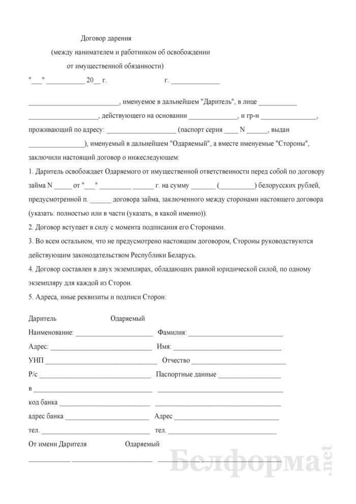 Договор дарения (между нанимателем и работником об освобождении от имущественной обязанности). Страница 1