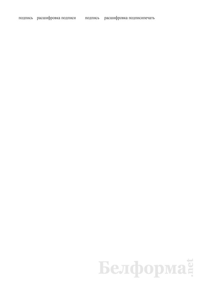 Договор дарения (между нанимателем и работником об освобождении от имущественной обязанности). Страница 2