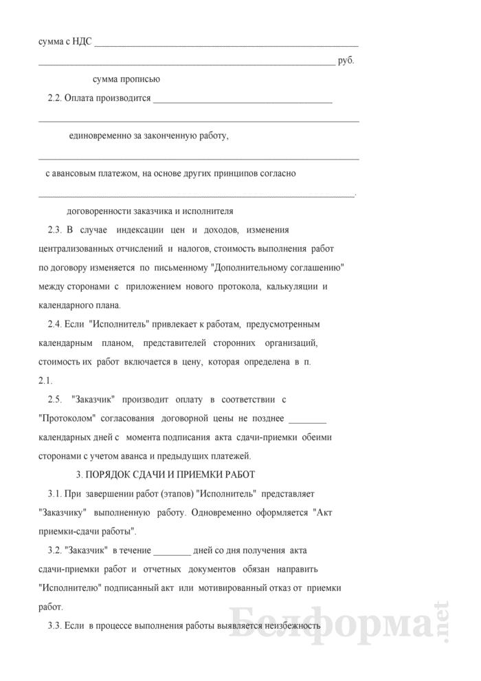 Договор для проведения работ по сертификации (при трудоемкости свыше 10 чел.-дн.). Страница 3