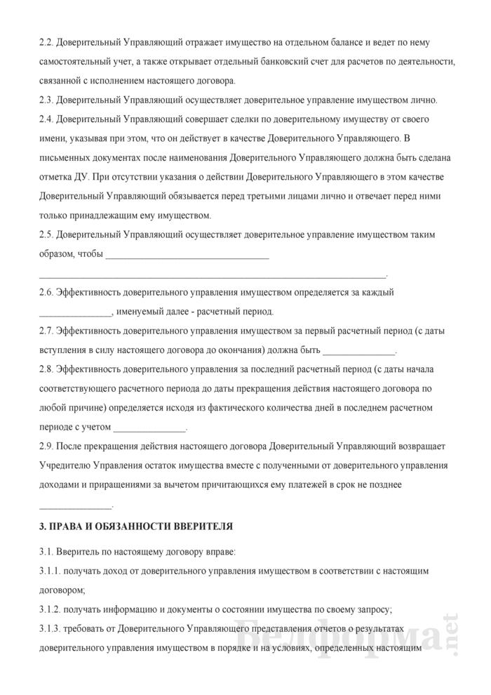 Договор доверительного управления имуществом. Страница 2