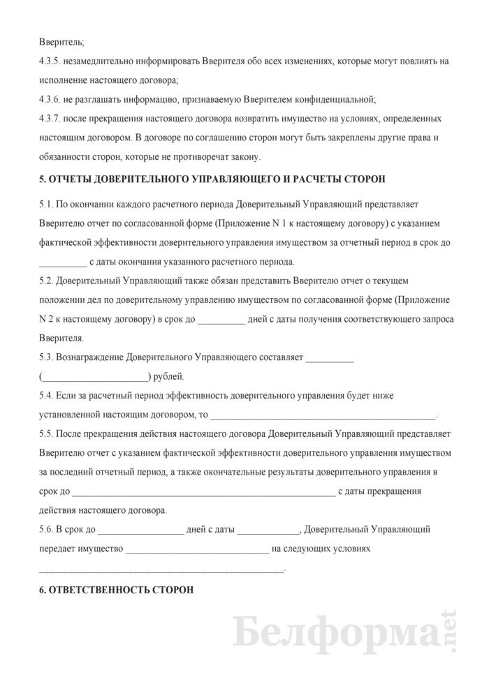 Договор доверительного управления имуществом. Страница 4