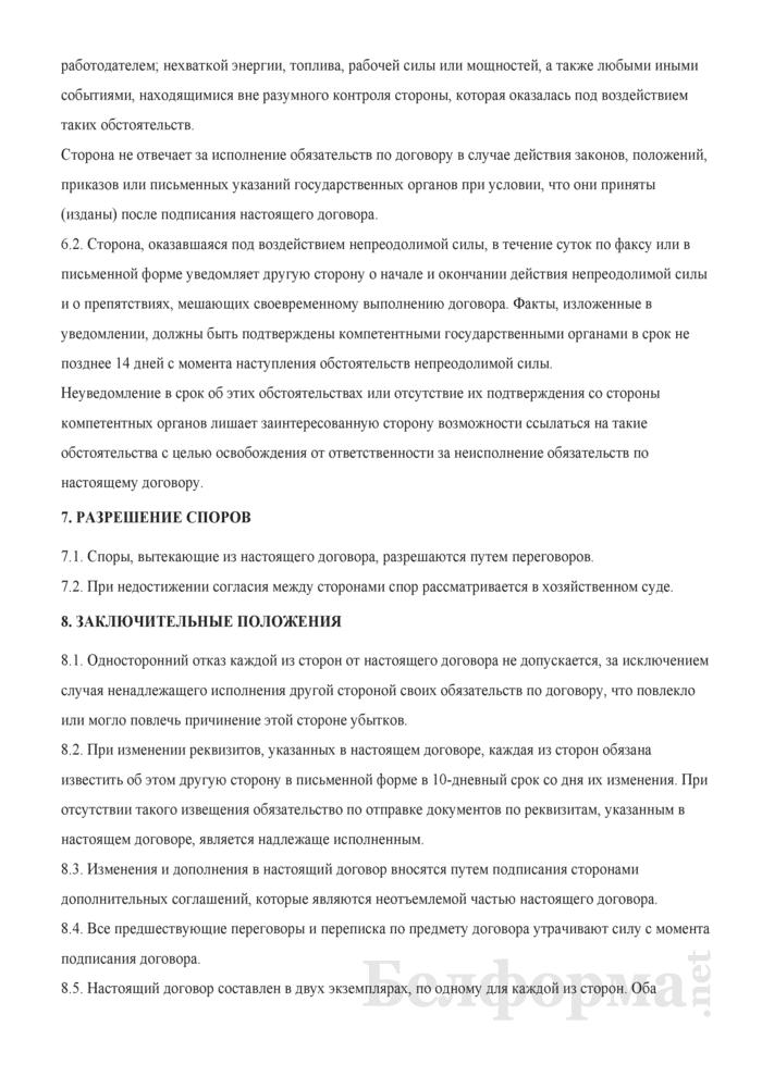 Договор финансового лизинга (с правом последующего выкупа предмета лизинга). Страница 7