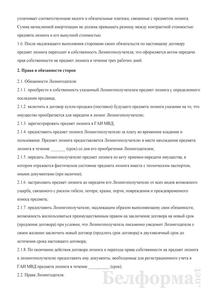 Договор финансового лизинга транспортного средства (с правом последующего выкупа предмета лизинга). Страница 2