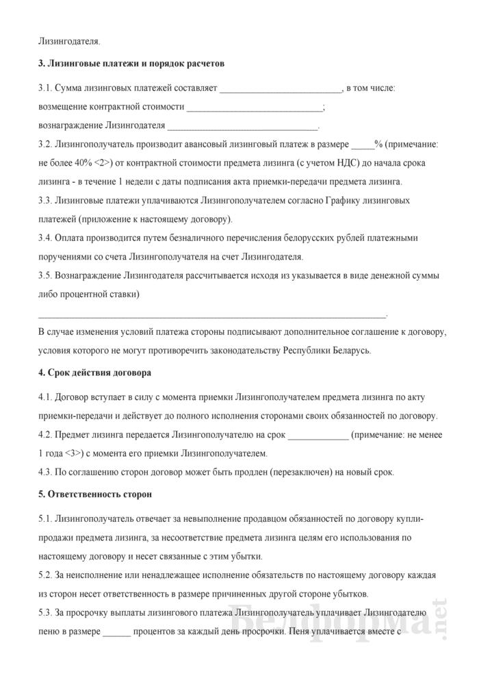 Договор финансового лизинга транспортного средства (с правом последующего выкупа предмета лизинга). Страница 6