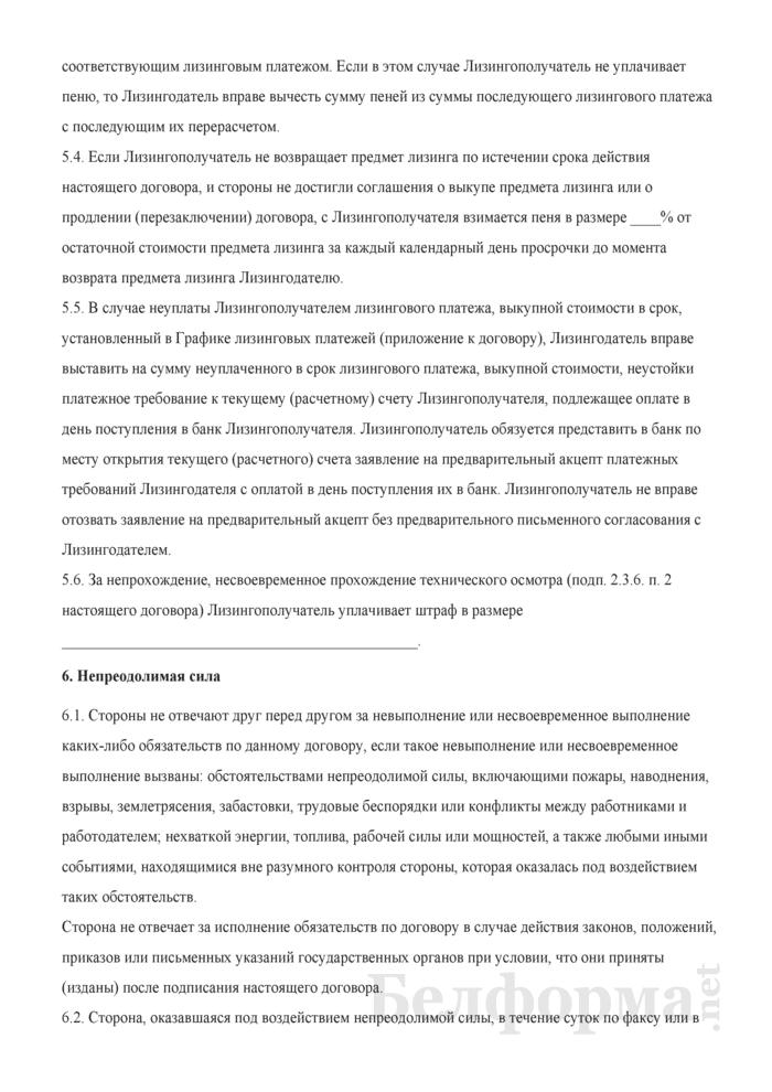Договор финансового лизинга транспортного средства (с правом последующего выкупа предмета лизинга). Страница 7