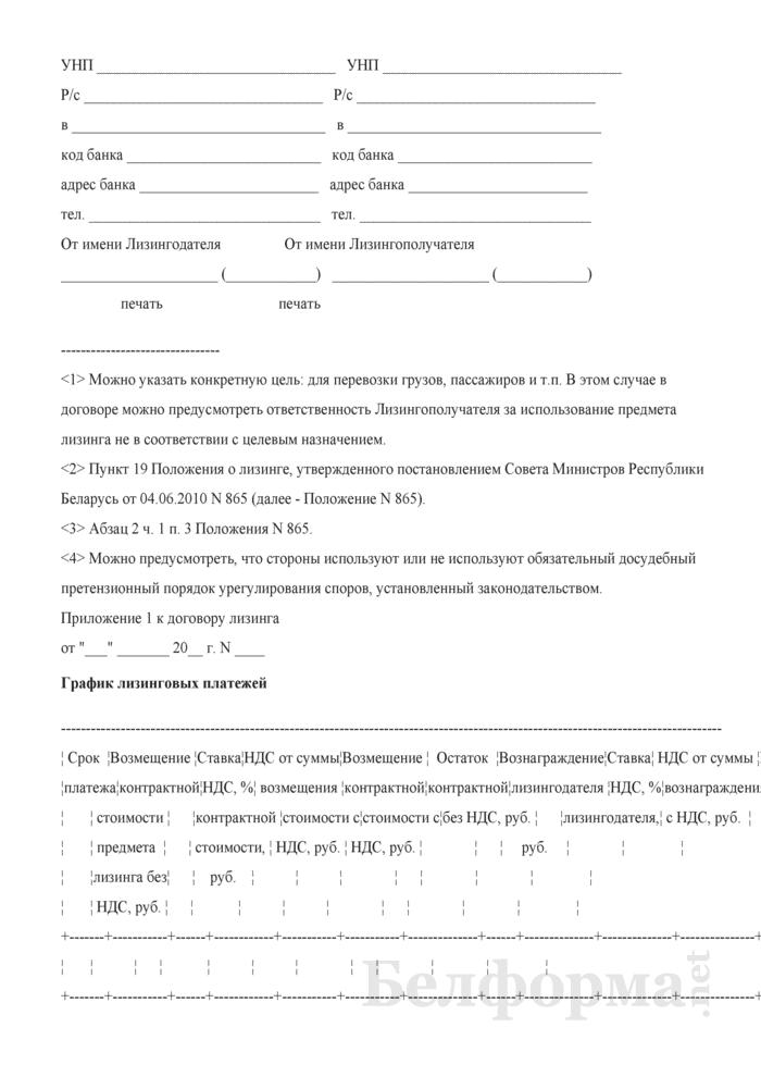 Договор финансового лизинга транспортного средства (с правом последующего выкупа предмета лизинга). Страница 9