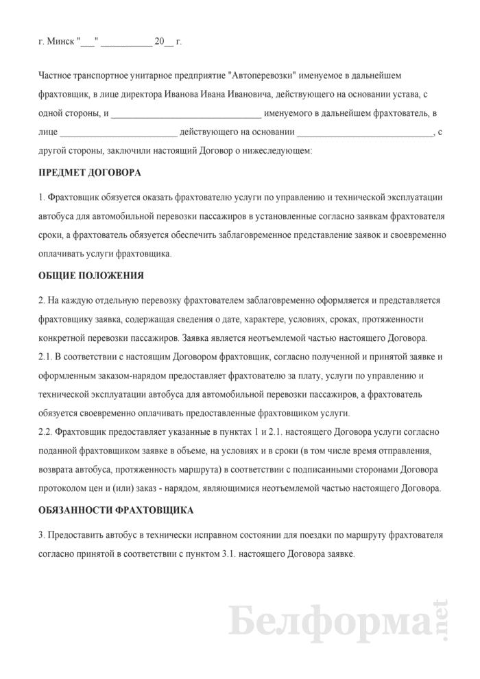 Договор фрахтования автобуса. Страница 1