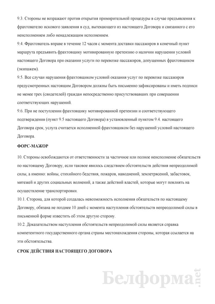 Договор фрахтования образец