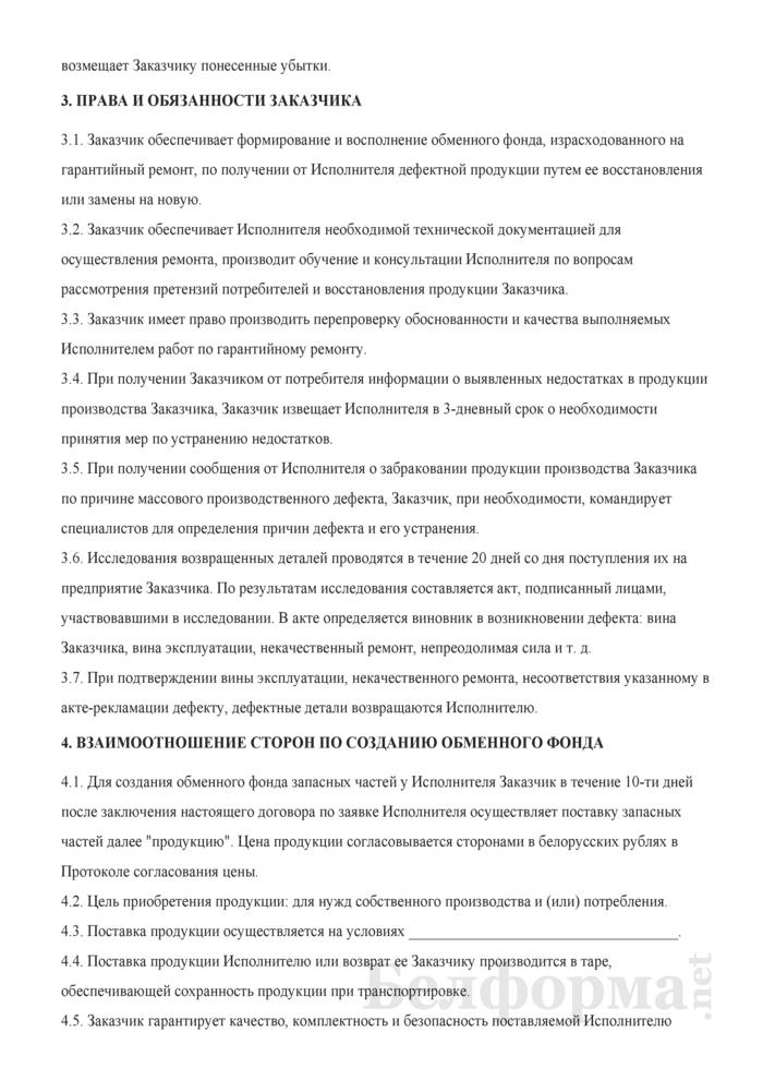 Договор гарантийного обслуживания. Страница 3