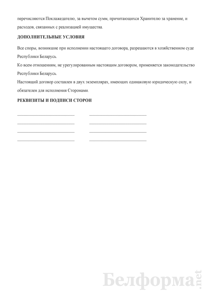 Договор хранения груза. Страница 3