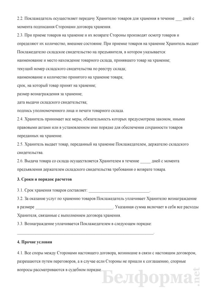Договор хранения (с правом получения товара, переданного на хранение, третьими лицами). Страница 2