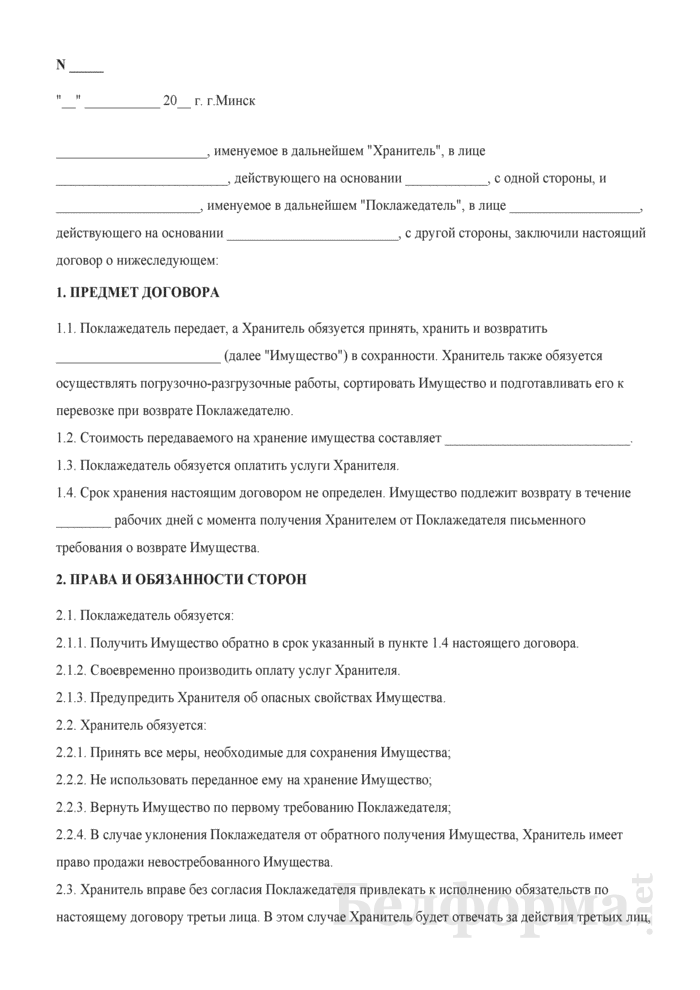 Договор хранения с правом привлечения третьих лиц. Страница 1