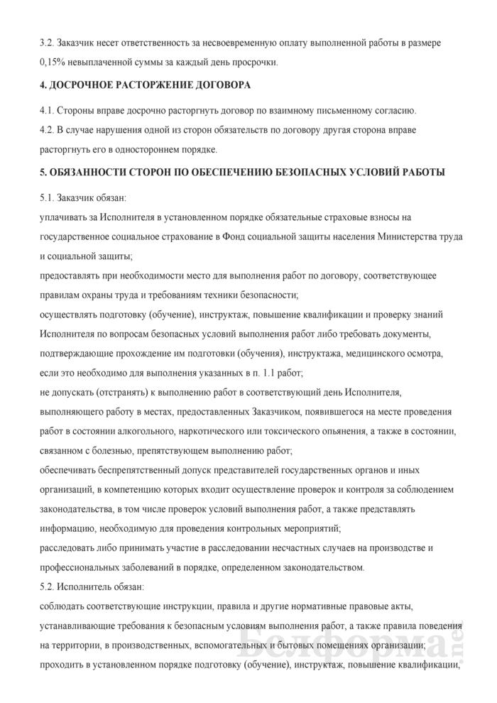 Договор индивидуального подряда. Страница 2