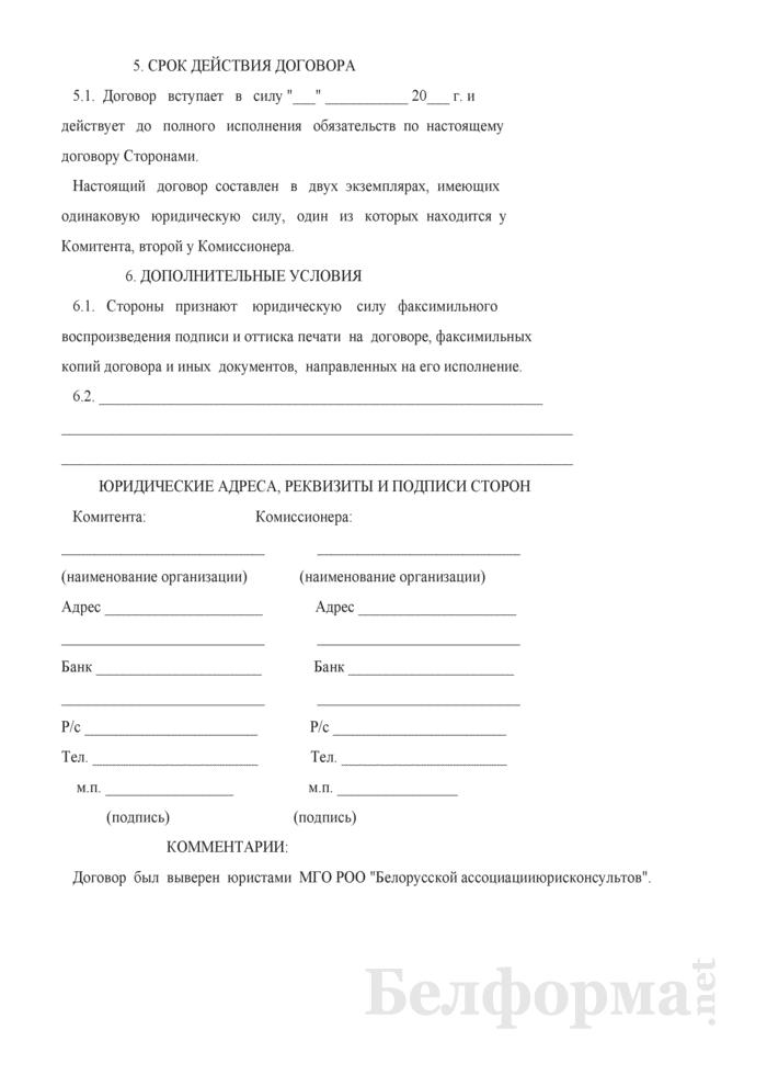 Договор комиссии. Страница 4