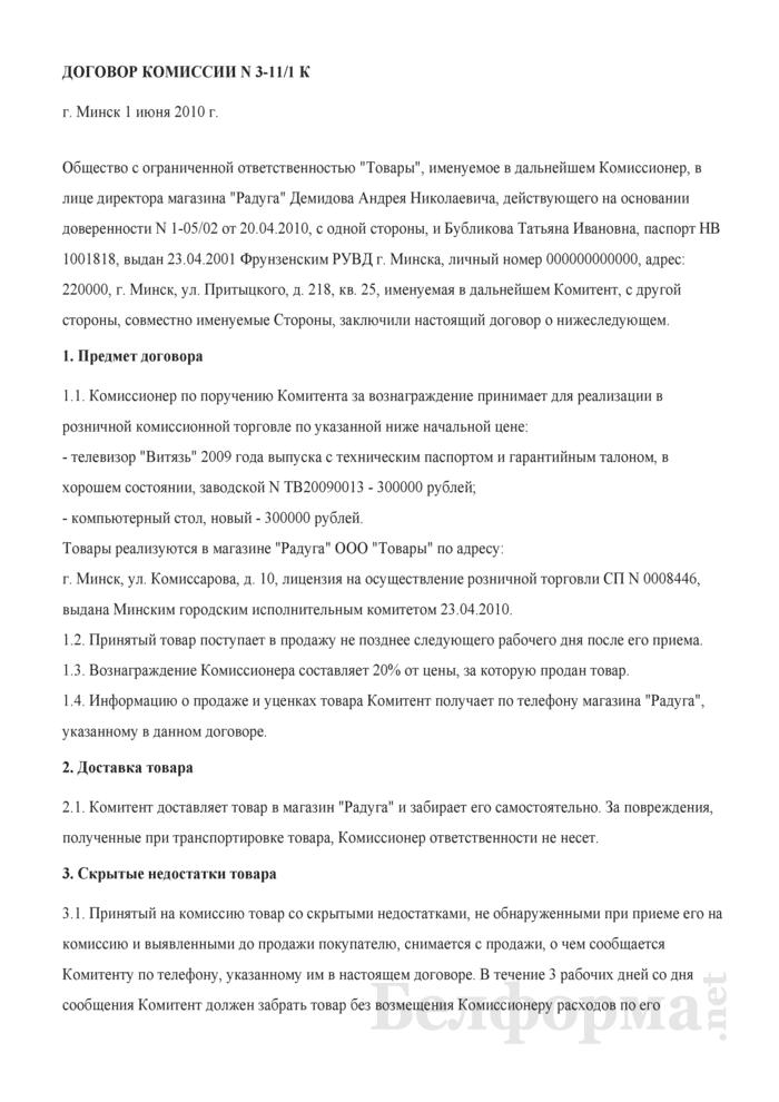Договор комиссии (Образец). Страница 1