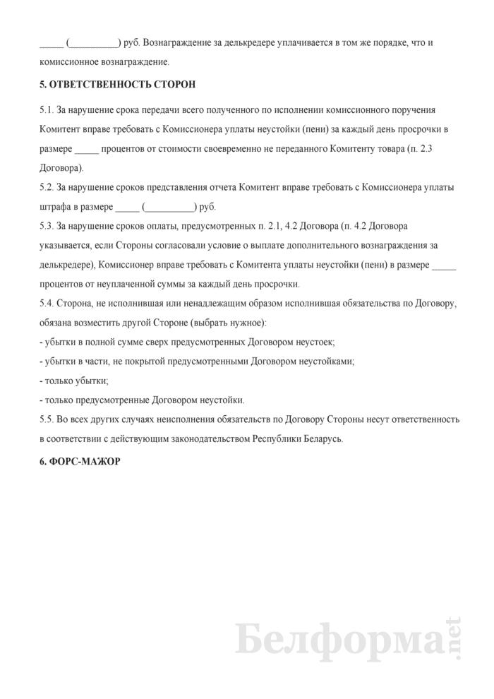 Договор комиссии на приобретение товара. Страница 5