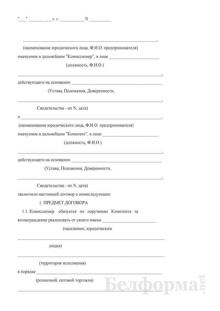 Договор комиссии на продажу товара. Страница 1