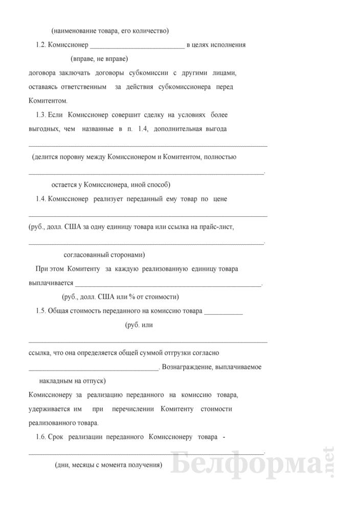 Договор комиссии на продажу товара. Страница 2