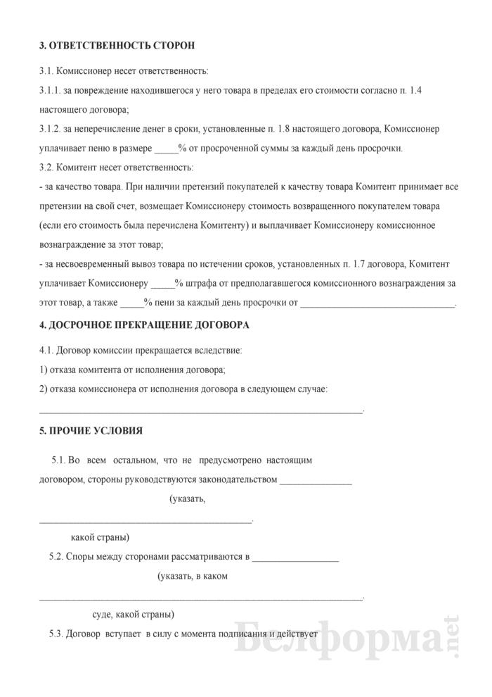 Договор комиссии на продажу товара. Страница 4