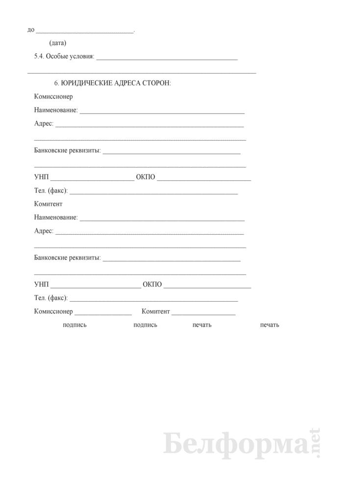 Договор комиссии на продажу товара. Страница 5