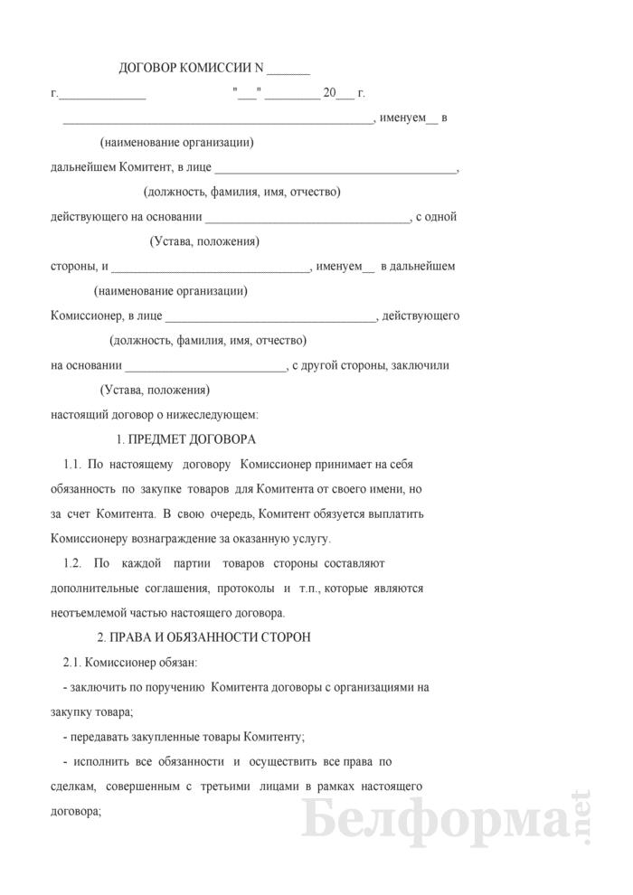 Договор комиссии на закупку товара. Страница 1