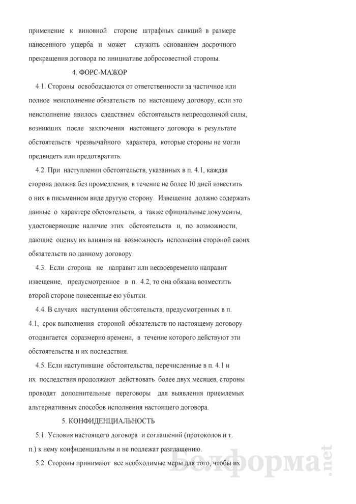 Договор комиссии на закупку товара. Страница 4