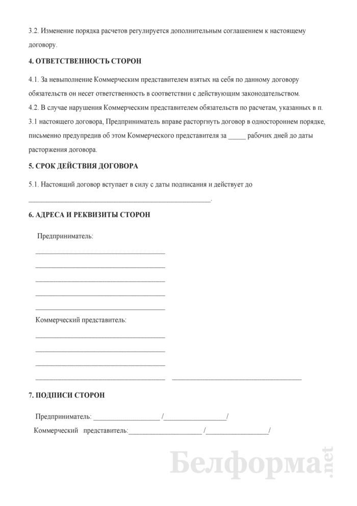 Договор коммерческого представительства. Страница 2