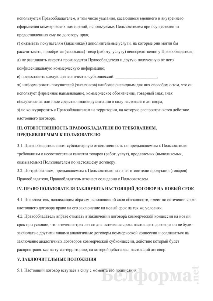 Договор коммерческой концессии (франчайзинг). Страница 3