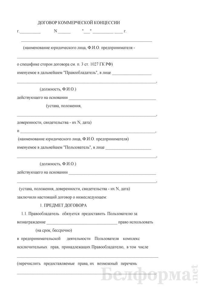 Договор коммерческой концессии (франчайзинга) (для Российской Федерации). Страница 1