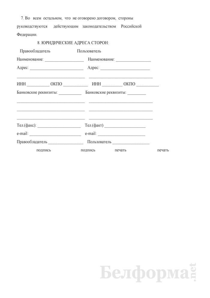 Договор коммерческой концессии (франчайзинга) (для Российской Федерации). Страница 5
