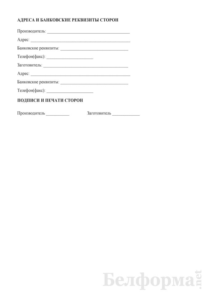 Договор контрактации. Страница 3
