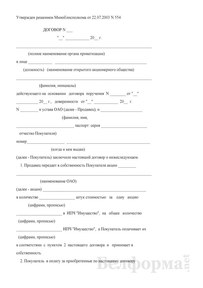 Договор купли-продажи акций (расчет ИПЧ Имущество). Страница 1
