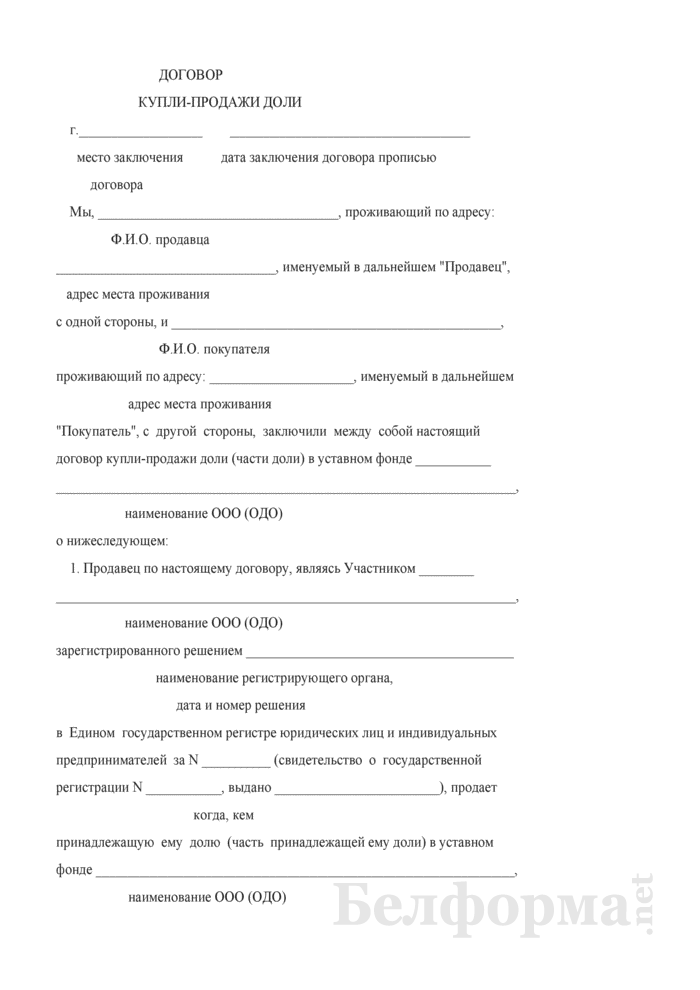 Договор купли-продажи доли в уставном фонде ООО (ОДО). Страница 1